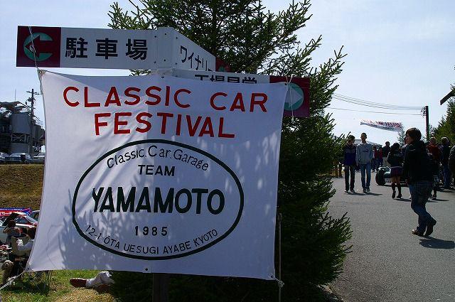 第24回 チームヤマモト クラシックカーフェスティバル